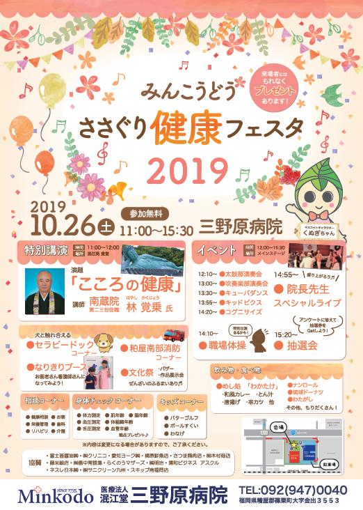 minkodo festa 2019